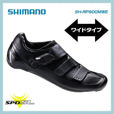 (送料無料)(SHIMANO) シマノ ROAD ロード SPD SL SHOES シューズ SH-RP900LE ワイドサイズ ブラック