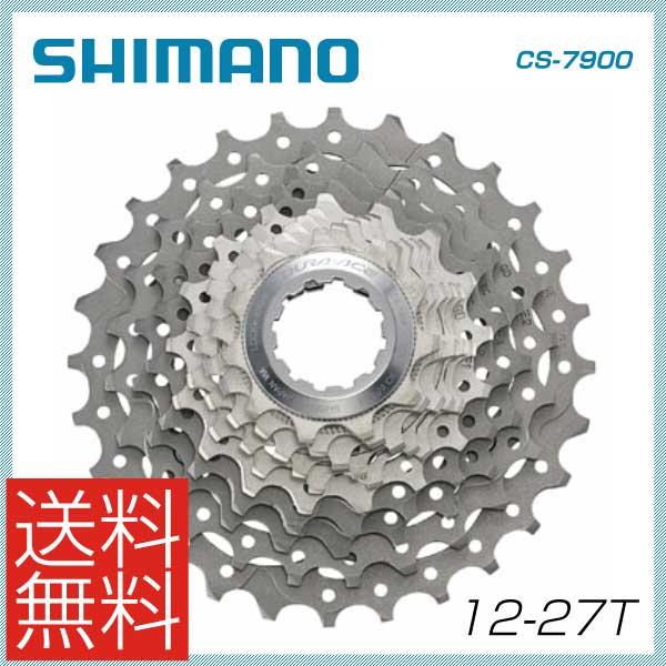(送料無料)(SHIMANO) シマノ カセットスプロケット DURA-ACE CS-7900 12-27T(ICS790010227)(4524667247357)
