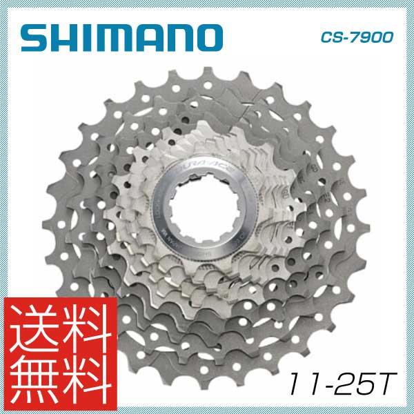 (送料無料)(SHIMANO) シマノ カセットスプロケット DURA-ACE CS-7900 11-25T(ICS790010125)(4524667247364)