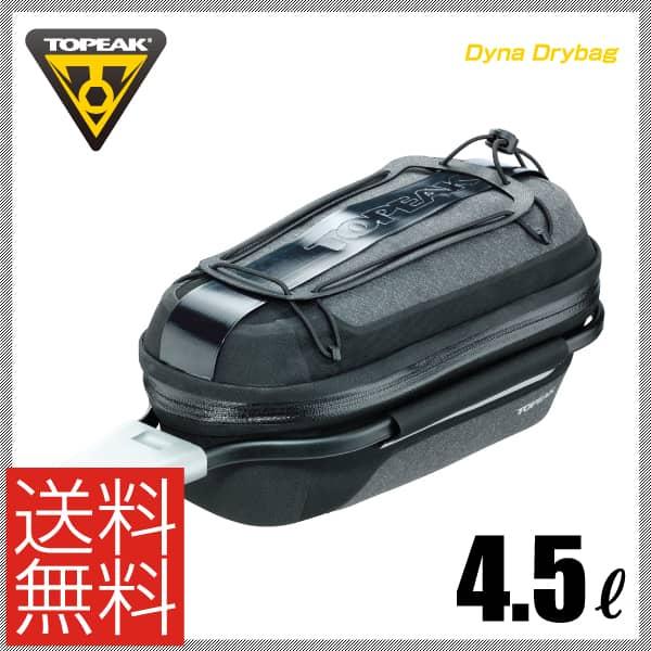(送料無料)(TOPEAK)トピーク トランクバッグ Dyna Drybag ダイナドライバッグ 4.5L(4712511836370)