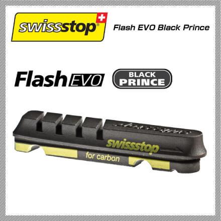 SWISS STOP スイスストップ BRAKE SHOE ブレーキシュー FlashEVO BLACK PRINCE フラッシュエヴォブラックプリンス 前後セット【シマノ・スラム用】【カーボンリム用】【7640121222436】