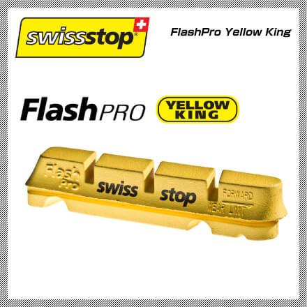 (SWISS STOP)スイスストップ BRAKE SHOE ブレーキシュー FlashPro YWLLOW KING フラッシュプロイエローキング 前後セット(シマノ・スラム用)(カーボンリム用)【7640121221323】