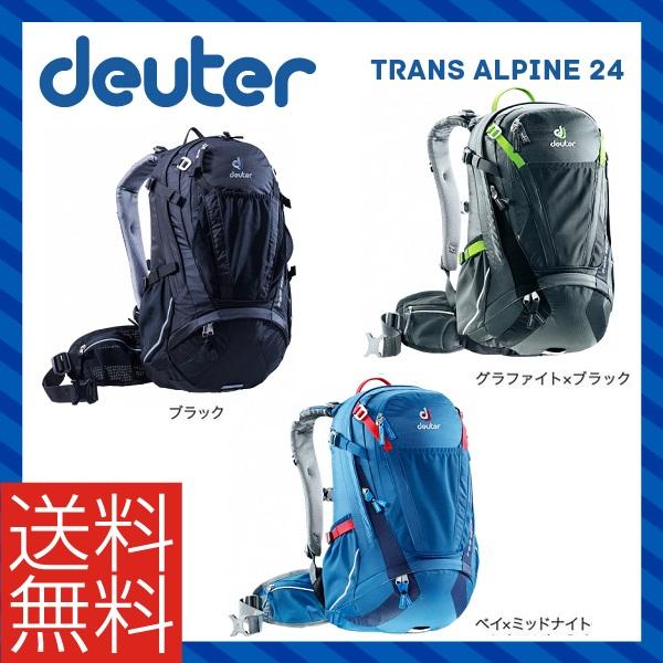 deuter ドイター バックパック Trans Alpine 24 トランスアルパイン24 (24L)