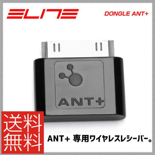 (送料無料)(ELITE)エリート トレーナーオプション DONGLE ANT+ ドングルアントプラス WAHOO KEY ANT+ 専用ワイヤレスレシーバー(0857335002007)