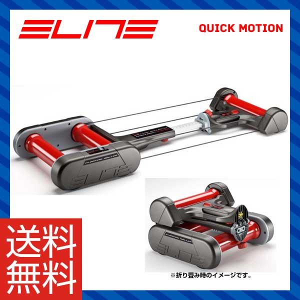 (送料無料)(ELITE)エリート TRAINER トレーナー QUICK MOTION クイックモーション3本ローラー(8020775025895)