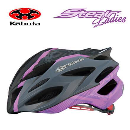 (送料無料)(OGK KABUTO) オージーケーカブト HELMET ヘルメット STEAIR LADIES ステアーレディース マットブラックパープル(JCF公認)