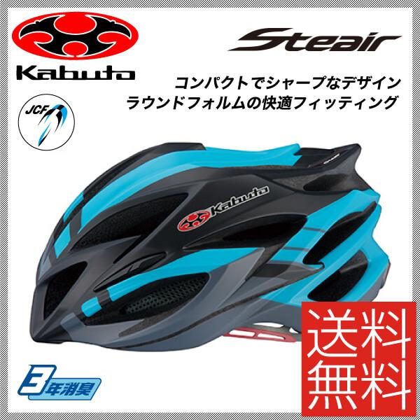 707baa805a1046 (送料無料)OGK KABUTO オージーケーカブト HELMET ヘルメット STEAIR ステア (JCF公認)インパクトマットブルー OGK  KABUTO STEAIR MBL. オンライン自転車 ...