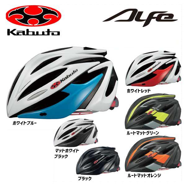 (送料無料)OGK KABUTO オージーケーカブト HELMET ヘルメット ALFE アルフェ (JCF公認)(30004078)
