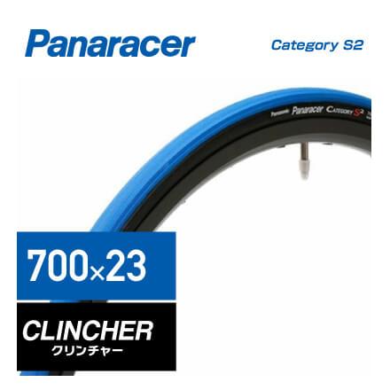 (Panaracer)パナレーサー TIRE タイヤ Category S2 カテゴリーS2 700×23C ブルー(WO)(4931253008535)