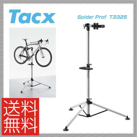 (送料無料)(TACX)タックス ワークスタンド Spider Prof T3325 スパイダープロフ(8714895044576)