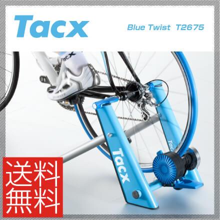 (送料無料)(Tacx)タックス TRAINER トレーナー BLUE TWIST ブルーツイスト