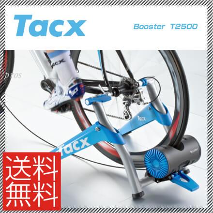 (Tacx)タックス TRAINER トレーナー Booster T2500 ブースター(8714895037387)