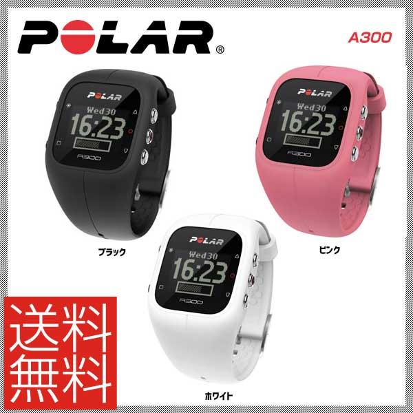 (送料無料)(POLAR) ポラール コンピュータ Polar A300 心拍センサーなし