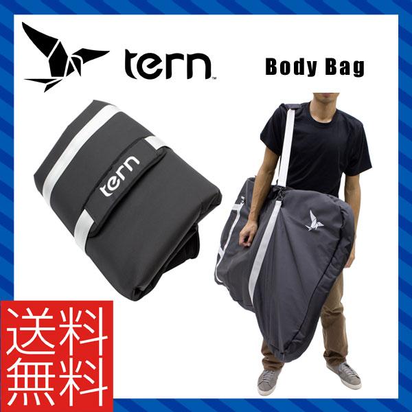 (送料無料)Tern ターン 輪行袋 Body Bag ボディーバッグ