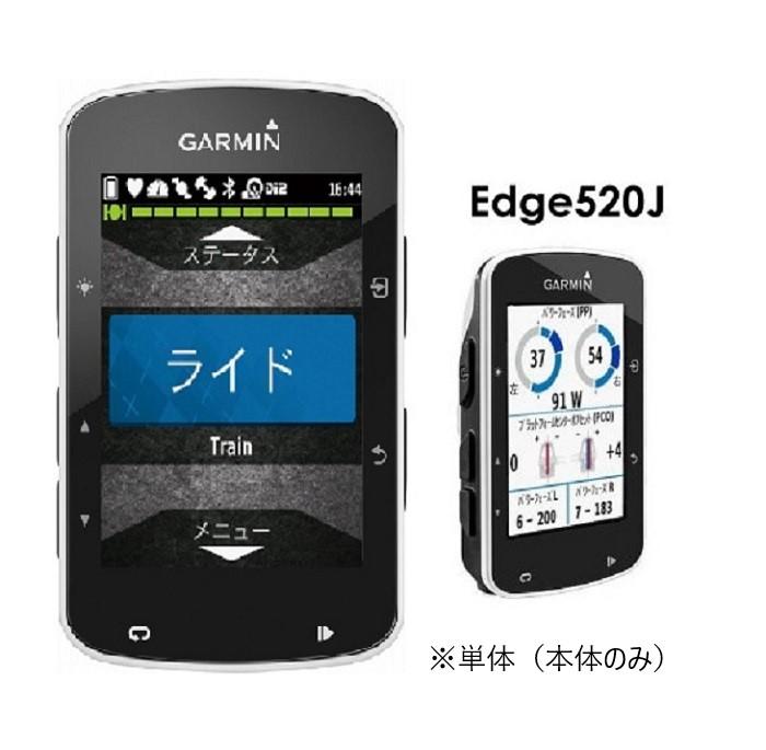 (即納)GARMIN ガーミン Edge 520J エッジ520J (単体) サイクルコンピューター(004402)
