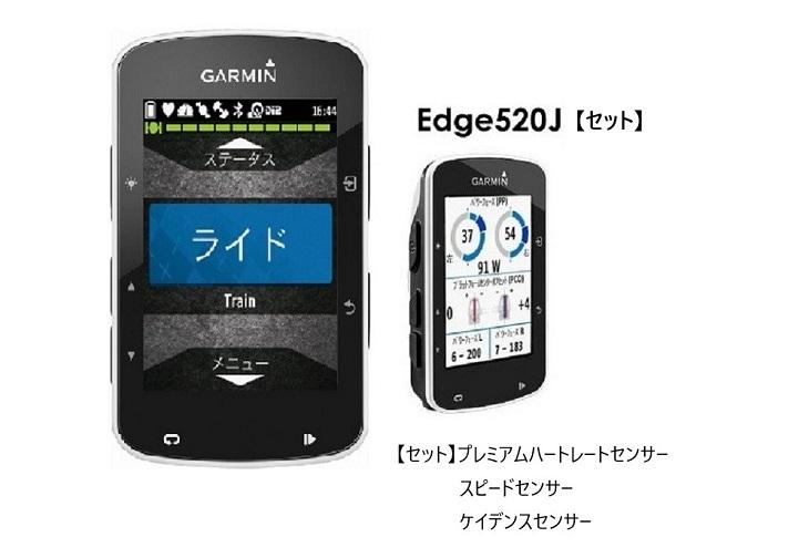 GARMIN ガーミン Edge 520J エッジ520Jセット サイクルコンピューター(正規品)(004403)