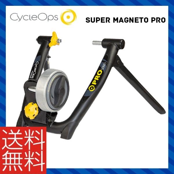 (送料無料)CycleOps サイクルオプス トレーナー SUPER MAGNETO PRO スーパーマグニートプロ (990198)(0012527004256)
