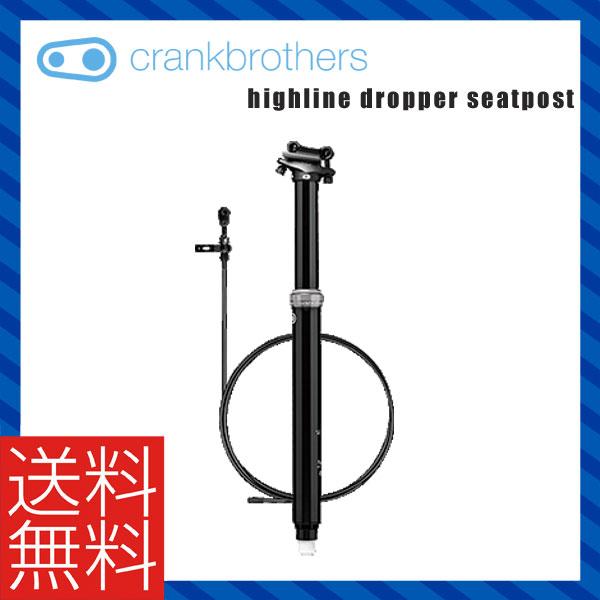 (送料無料)crankbrothers クランクブラザーズ SEATPOST シートポスト highline dropper seatpost ハイライン ドロッパーシートポスト