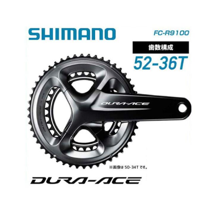 (送料無料)(SHIMANO)シマノ DURA-ACE デュラエース R9100シリーズ クランク FC-R9100 52X36T