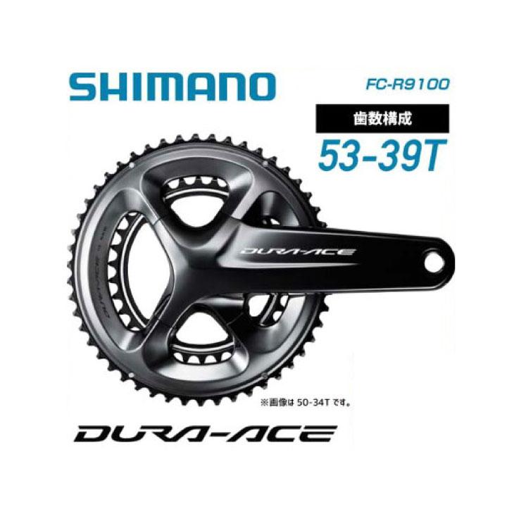 (送料無料)(SHIMANO)シマノ DURA-ACE デュラエース R9100シリーズ クランク FC-R9100 53X39T
