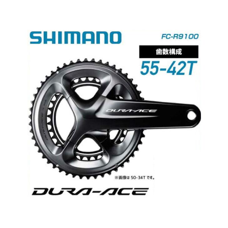 (送料無料)(SHIMANO)シマノ DURA-ACE デュラエース R9100シリーズ クランク FC-R9100 55X42T