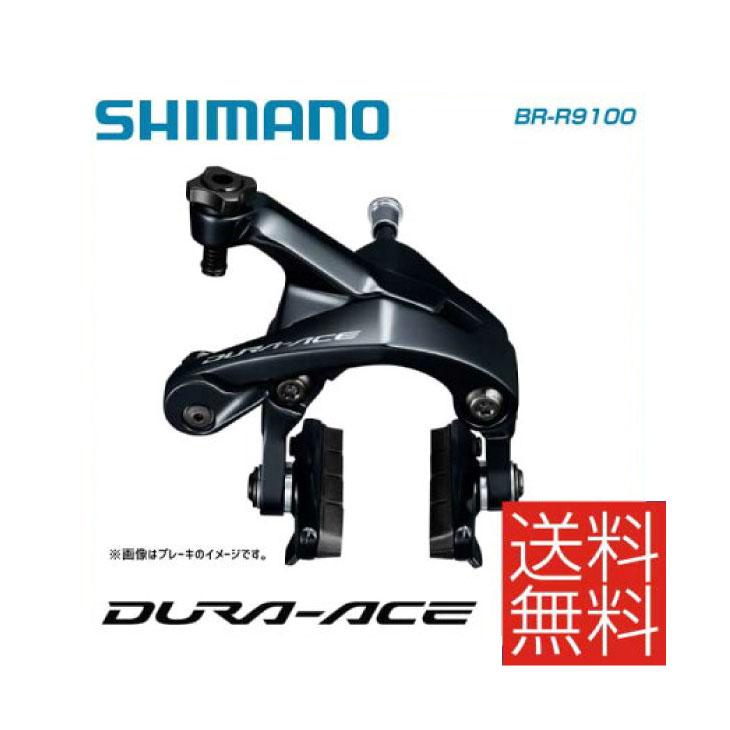 (送料無料)SHIMANOシマノ DURA-ACE デュラエース R9100シリーズ BRAKE キャリパーブレーキ BR-R9100 前後セット R55C4シュー(IBRR9100I49)(4524667321453)