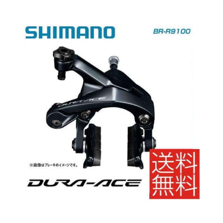 (送料無料)(SHIMANO)シマノ DURA-ACE デュラエース R9100シリーズ BR-R9100 リア用 R55C4シュー(IBRR9100AR82A)(4524667741848)