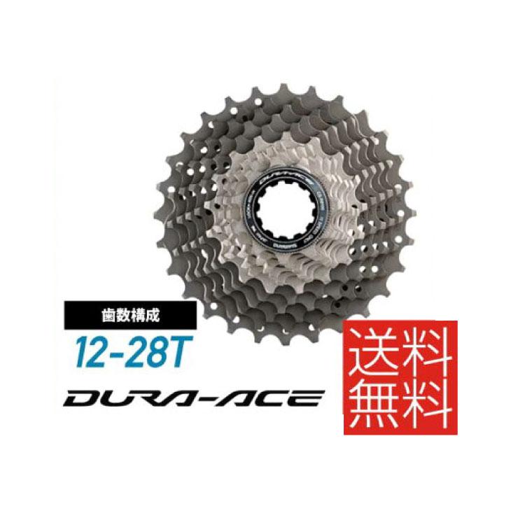 (送料無料)SHIMANO シマノ DURA-ACE デュラエース R9100シリーズ カセットスプロケット CS-R9100 11S 12-28T(ICSR910011228)(4524667858638)