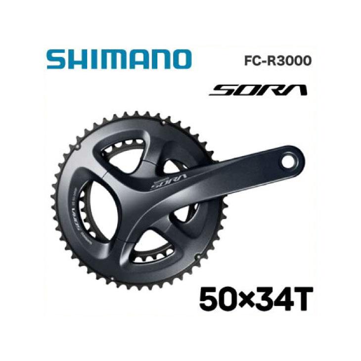 (SHIMANO)シマノ SORA R3000 クランク FC-R3000 50X34T (BB別売り)165mm(EFCR3000AX04X)170mm(EFCR3000CX04X)175mm(EFCR3000EX04X)
