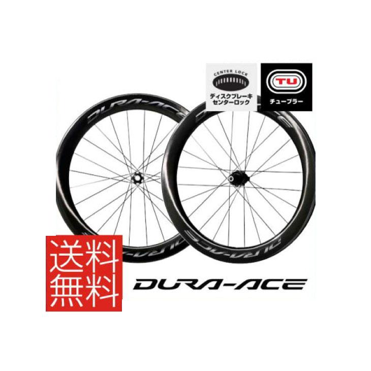 送料無料 SHIMANO シマノ DISC WHEEL チューブラーホイール WH-R9170-C60-TU ホイールバッグ付属(4524667691761)