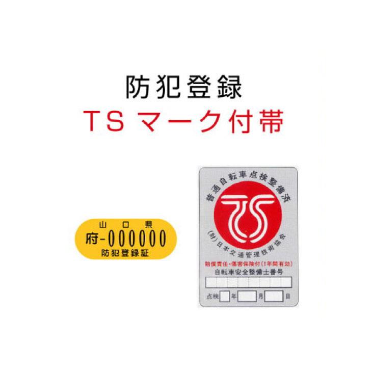 格安激安 日本製 防犯登録 TSマーク 赤マーク 当店購入自転車限定 付帯