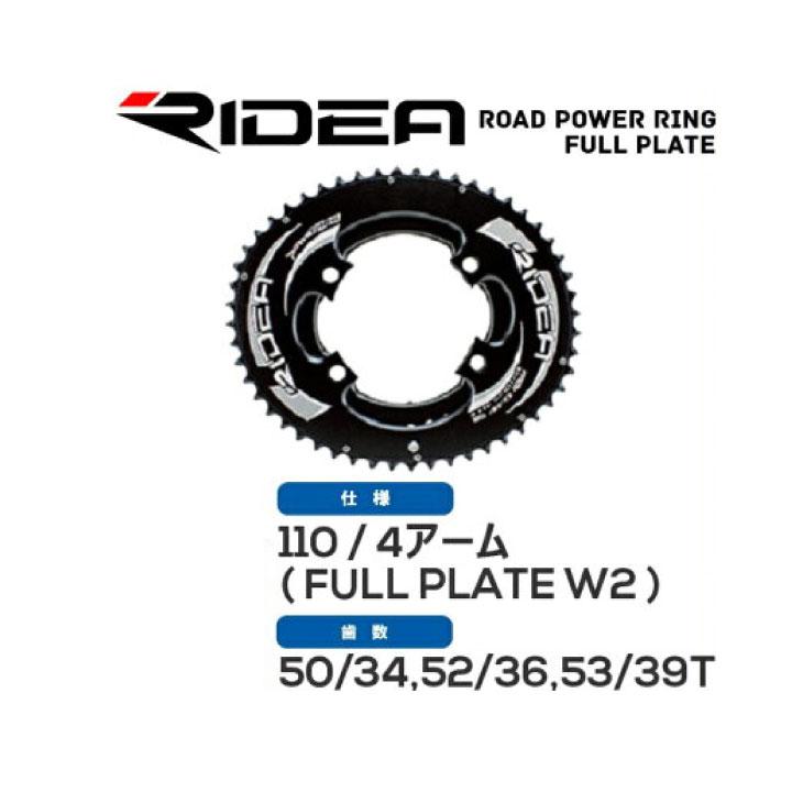 (送料無料)RIDEA リデア ROAD POWER RING FULL PLATE ロードパワーリングフルプレート(FULL PLATE W2)(110/4アーム)
