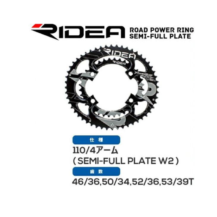 (送料無料)RIDEA リデア ROAD POWER RING SEMI-FULL PLATE ロードパワーリングセミフルプレート(SEMI-FULL PLATE W2)(110/4アーム)