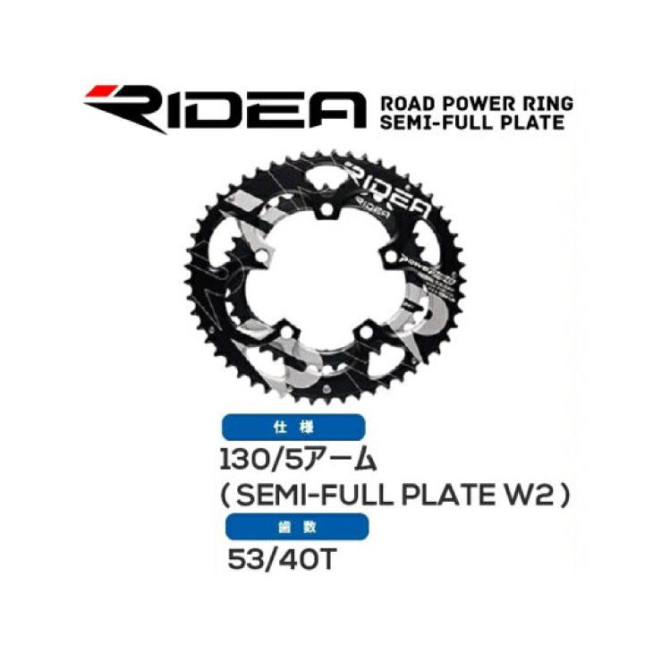 (送料無料)RIDEA リデア ROAD POWER RING SEMI-FULL PLATE ロードパワーリングセミフルプレート(130/5アーム)(53/40T)(LSR5STW25340B)(4560295487598)