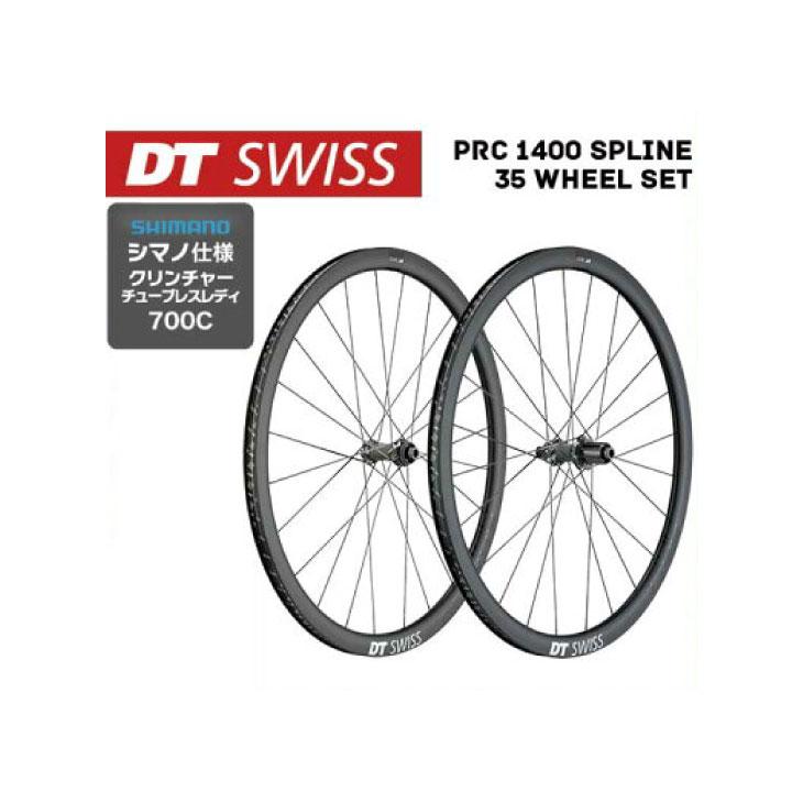 (送料無料)DT SWISS DT スイス ホイール PRC 1400 Spline 35 ホイールセット シマノ(10S 11S対応) (4935012344704)