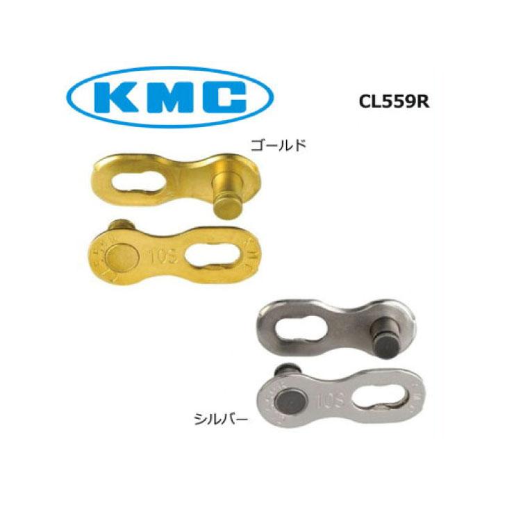 シマノ KMCの10スピードチェーンに対応 KMC ケーエムシー CHAIN チェーン ゴールド CL559R 限定品 2P付 キャンペーンもお見逃しなく シルバー 10S用ミッシングリンク 2