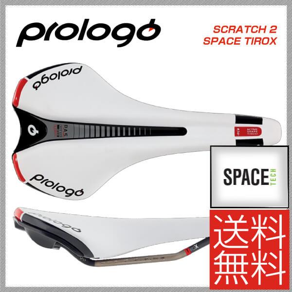 サドル (4716112784122) ハードブラック Saddle スクラッチ2スペース プロロゴ (Prologo) Tirox SCRATCH 2 SPACE Tirox (送料無料)