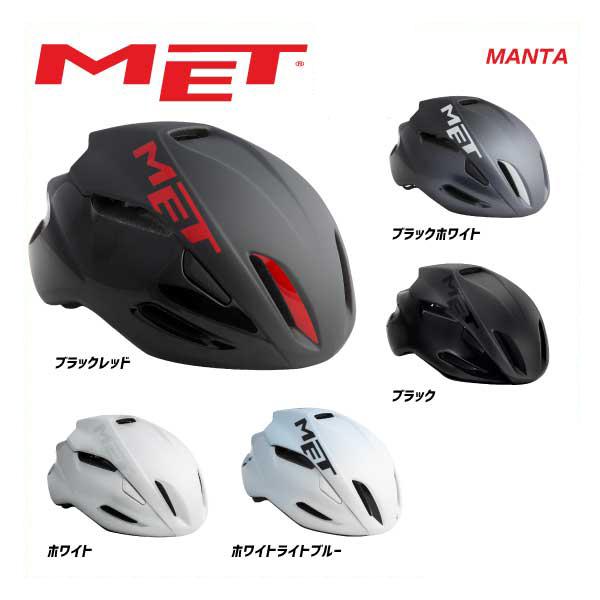 (送料無料)MET メット HELMET ヘルメット MANTA マンタ(JCF公認モデル)