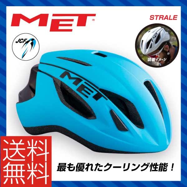 (送料無料)MET メット HELMET ヘルメット STRALE ストラーレ シアンブラック(JCF公認)