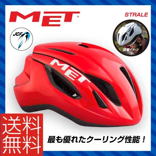 (送料無料)MET メット HELMET ヘルメット STRALE ストラーレ レッド(JCF公認)