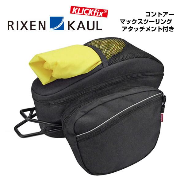 (送料無料)(RIXEN&KAUL)シートポストバッグ コントアーマックスツーリングCO865(アタッチメント付)