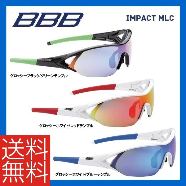 (送料無料)BBB スポーツグラス BSG-44 IMPACT MLC インパクトMLC
