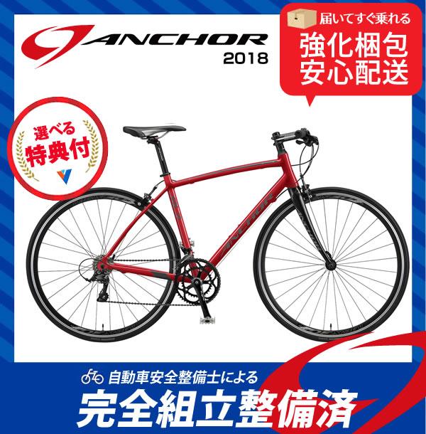 (特典付)クロスバイク 2018年モデル ANCHOR アンカー RL3 FLAT EX エッジスタイルレッド
