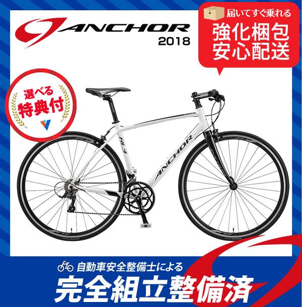 (特典付)クロスバイク 2018年モデル ANCHOR アンカー RL3 FLAT EX エッジスタイルホワイト