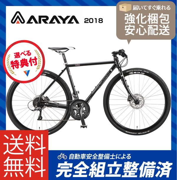 (送料無料)(特典付)クロスバイク 2018年モデル ARAYA アラヤ CX MuddyFox CX マディフォックス・CX バーンブラック