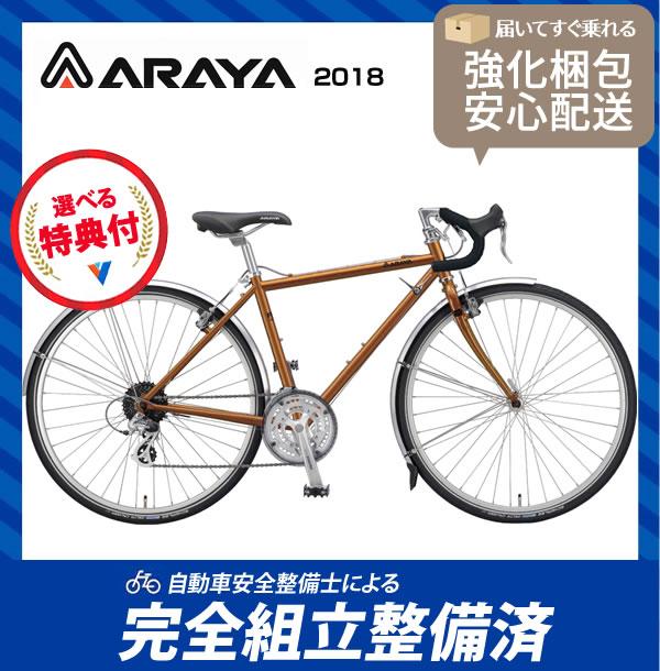 (特典付)ロードレーサー 2018年モデル ARAYA アラヤ FED ARAYA Federal アラヤ・フェデラル キャニオンブラウン