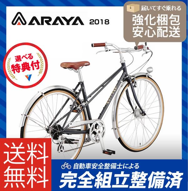 (特典付)クロスバイク 2018年モデル ARAYA アラヤ PRM SWALLOW Promenade Mixte スワロー・プロムナード Mixte スチールグレー