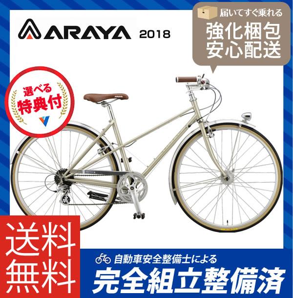 (特典付)クロスバイク 2018年モデル ARAYA アラヤ PRM SWALLOW Promenade Mixte スワロー・プロムナード Mixte デザートカーキ