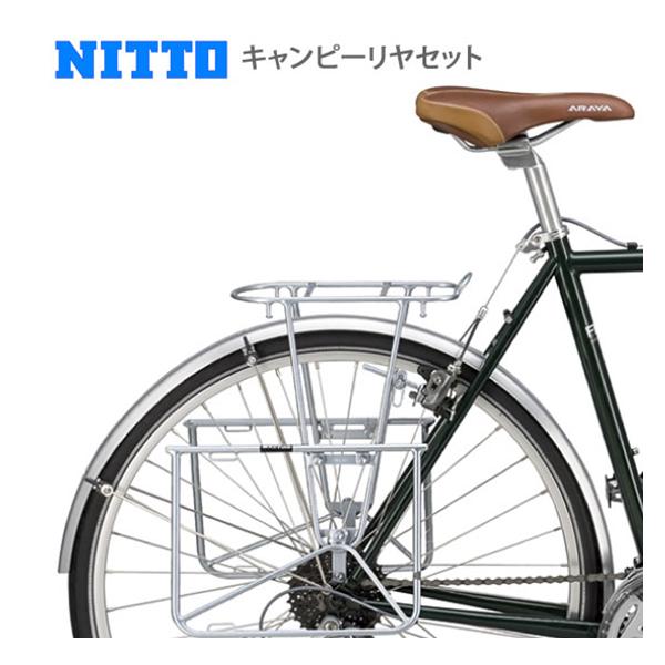 ARAYA オプションパーツ NITTO キャンピーリヤセット (Campy-R)