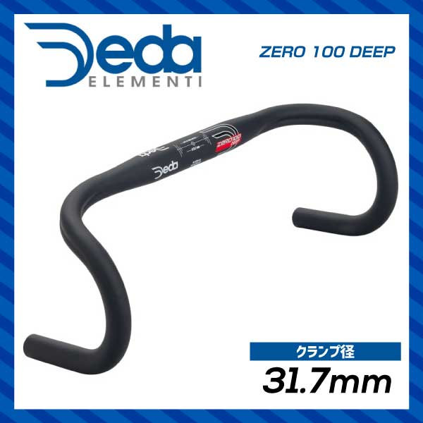(Deda) デダ HANDLE BAR ハンドルバー Zero 100 DEEP ゼロ100ディープ Φ31.7mm マットブラック(メーカー在庫限り 売切れ御免)